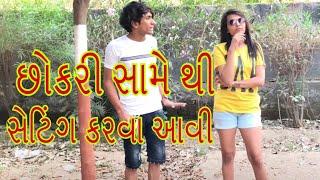 છોકરી સામે થી સેટિંગ કરવા આવી || Dhaval domadiya
