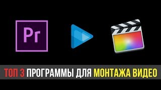 ТОП 3 Программы для монтажа видео!