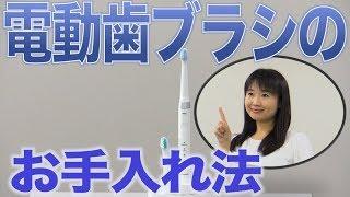 電動歯ブラシのお手入れ法