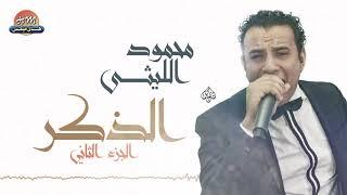 اغاني حصرية محمود الليثي - اغنية المولد الجديدة الجزء الثاني    جديد و حصري على هاي ميكس 2017 تحميل MP3