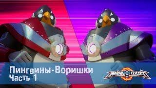 Минифорс Эпизод 33 Пингвины-Воришки Часть 1