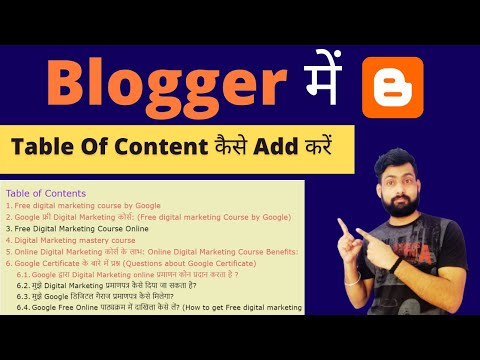 How to add Table of Content in Blogger (Google Blogger) Step By Step in Hindi 2021