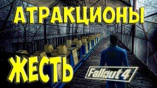 Fallout 4 Nuka World Все банды и Атракционы #3
