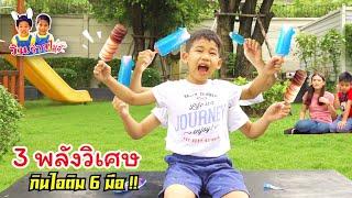 3 miracle ice-cream - WinRyu Smile