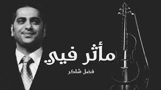 فضل شاكر - مأثر فيي Fadl Shaker Ma'thar Fea