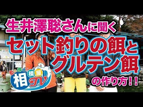 生井澤聡さんに聞くセット釣りの餌とグルテン餌の作り方を教えてもらいました! 相模屋TV