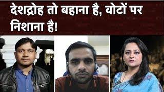 JNU ChargeSheet मामले पर Arfa Sherwani की बेहतरीन रिपोर्ट