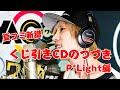 くじ引きCDのつづき(P*Light)