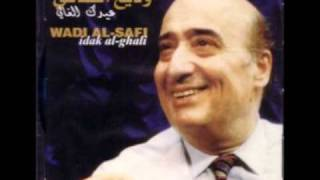 عاليادي اليادي - وديع الصافي - 3al yadi تحميل MP3