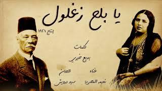 اغاني طرب MP3 سيد دويش - يا بلح زغلول ( بصوت نعيمة المصرية ) -1921 - معالجة صوتياً تحميل MP3