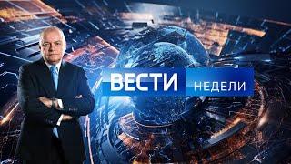 Вести недели с Дмитрием Киселевым(HD) от 08.07.18