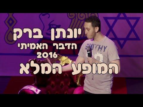 """""""נסיך היהודים"""" - המופע המלא של יונתן ברק"""