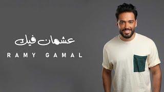 Ramy Gamal 06/11/2017