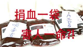 台灣百合正義會「捐血一袋害人一命」1