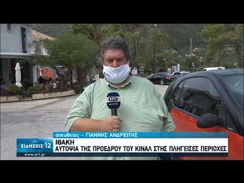Ιθάκη – Αυτοψία της προέδρου του ΚΙΝΑΛ στις πληγείσες περιοχές | 04/10/20 | ΕΡΤ