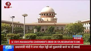 SC stays Maharashtra Government's order on 10% reservation to EWS