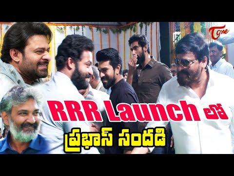 RRR Movie Launch   Ram Charan   Jr NTR   Chiranjeevi   SS Rajamouli   Prabhas   Rana