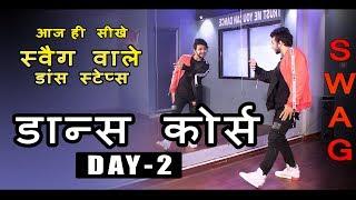 Dance Course ( डांस कोर्स ) Day 2 | सीखिए स्वैग वाले डांस स्टेप्स  हिंदी में | Step By Step Tutorial