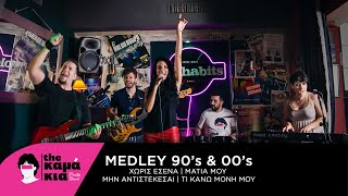 Medley 90's – 00's | The Καμάκια
