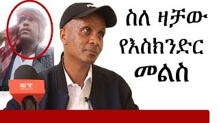 Interview with Eskinder Nega - Part two | Ethiopia | ስለ ዛቻው የእስክንድር መልስ