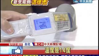 中天新聞》免開冷氣省錢! 「自製冷氣」不到6百元