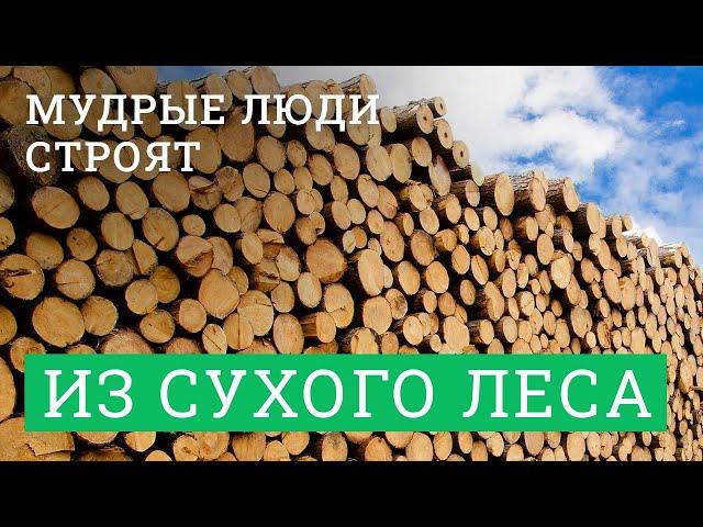 Постер для видео - Мудрые люди строят дома из сухого леса