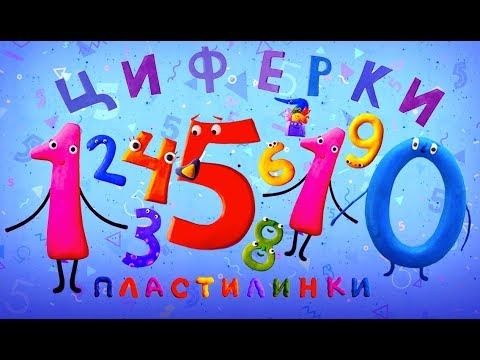 Пластилинки Циферки  Все серии подряд  (1-10) ✏️ Премьера на канале Союзмультфильм 2019 HD
