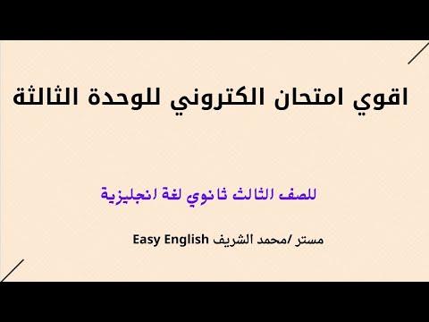امتحان الكتروني علي الوحدة الثالثة للصف 3 ثانوي | مستر/ محمد الشريف | English الصف الثالث الثانوى الترمين | طالب اون لاين