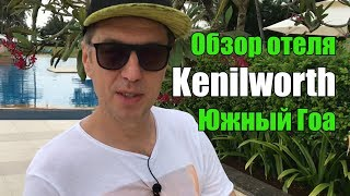 Kenilworth Beach Resort & Spa, Южный Гоа, Уторда
