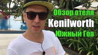 Kenilworth Beach Resort & Spa, Южный Гоа, Уторда