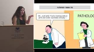 """ד""""ר אסנת שר- יום עיום לחולי גיסט 2017 - פתולוגיה ומוטציות בגיסט GIST"""