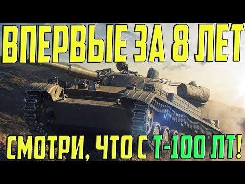 8 ЛЕТ Я НЕ ВИДЕЛ ТАКОГО ПИ*ДЕЦА В World Of Tanks! ПРОСТО АХРЕНЕЛ!