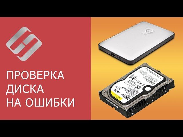 Видео: как проверить жесткий диск на ошибки и исправить ошибки в Windows 10, 8, 7