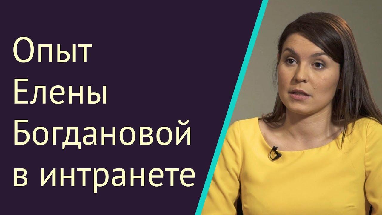 Опыт Елены Богдановой | Интранет.Ответ#14
