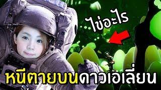หนีตายบนดาวเอเลี่ยน เจอไข่ประหลาด! | Planet Alpha - dooclip.me