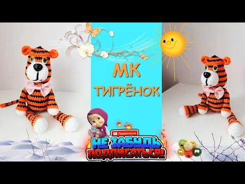 Тигрёнок Крючком / Tiger Cub Crocheted. Symbol of the year 2022