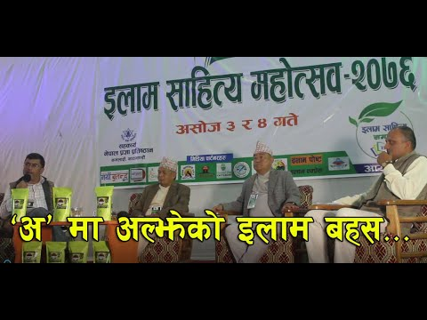 'अ' मा अल्झेको इलाम: Mahesh Basnet, Yuddha Baidhya र Rajendra Baral को बहस Ilam Literature  Festival