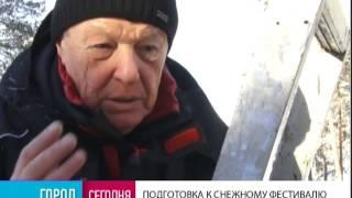 Город. 16/01/2017. GuberniaTV