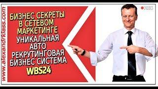 Уникальная Авторекрутинговая Бизнес система WBS24 в Сетевом Маркетинге