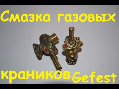 Разборка и ремонт газовой плиты Гефест, если туго крутятся газовые краники.