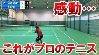 プロと試合これが斉藤秀…異次元のテニスに感動!