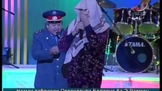 """""""АЛОВИ ЧАШМИ ЗАНАШРО ГИРИФТ """"ЛАХЗАХОИ ГУВОРО"""