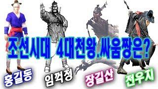 조선시대 4대싸움짱, 4대천왕, 4대주먹왕 서열 1위 ~ 4위는?