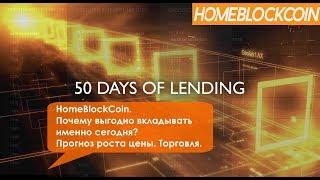HomeBlockCoin. Почему выгодно вкладывать именно сегодня?  Прогноза роста цены. Торговля на бирже.