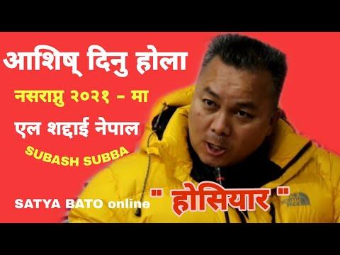 २०२१-मा आशिष् देउ, नसराप्नु एल शद्दाई नेपाल    At ending of 2020 / Subash subba