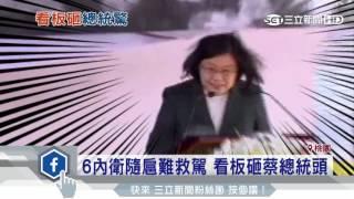 6內衛隨扈難救駕 看板砸蔡總統頭│三立新聞台