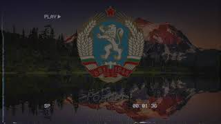 "(SPECIAL) National Anthem of The Bulgarian PR (1964-1990) - ""Мила Родино"" (Dear Motherland)"