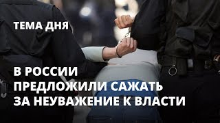 В России предложили сажать за неуважение к власти. Тема дня