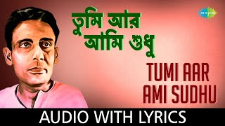 Tumi Aar Ami Sudhu with lyrics   Shyamal Mitra   Chayanika