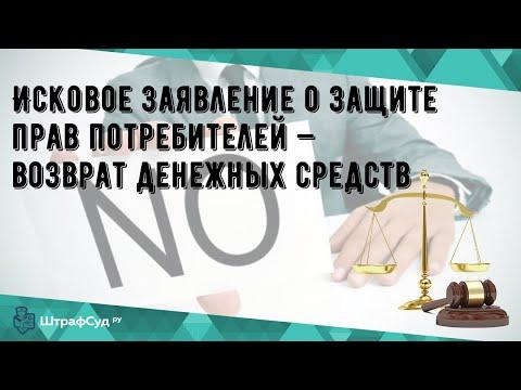 Исковое заявление о защите прав потребителей — возврат денежных средств